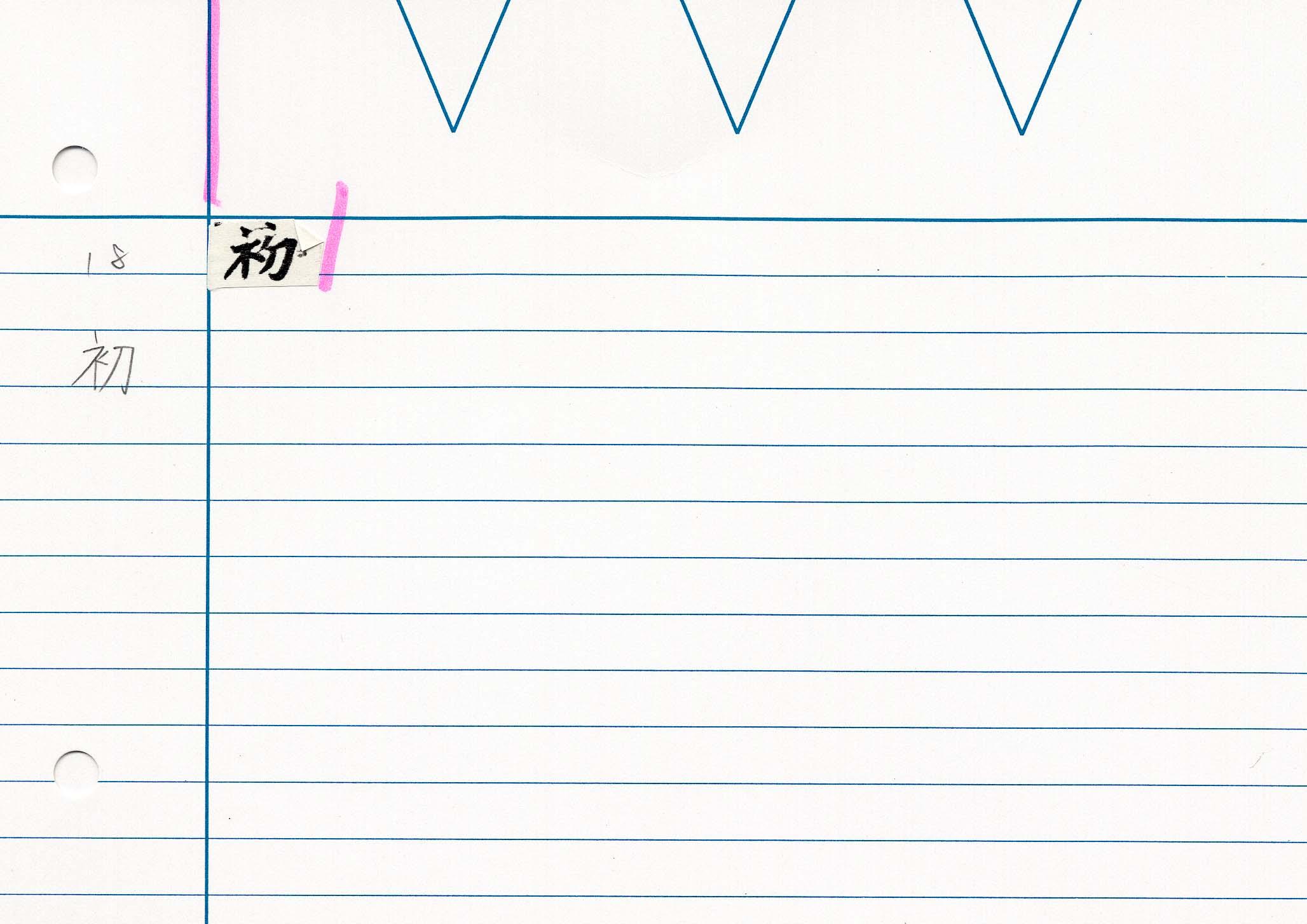 60_佛説大教王經卷一(東禪寺版日本寫本)/cards/0021.jpg