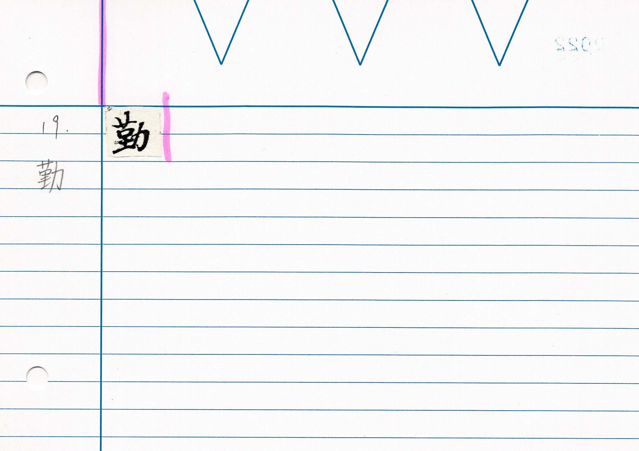 60_佛説大教王經卷一(東禪寺版日本寫本)/cards/0023.jpg