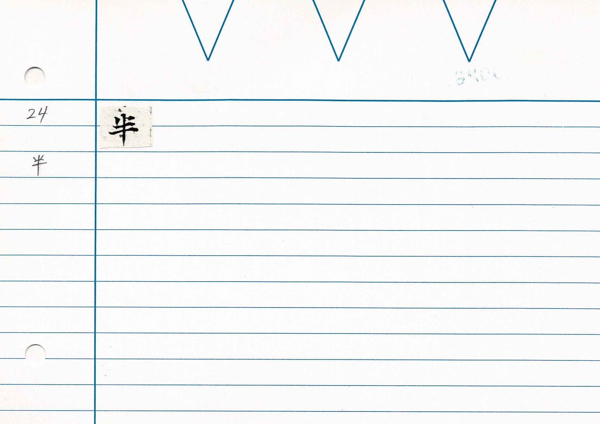 60_佛説大教王經卷一(東禪寺版日本寫本)/cards/0027.jpg