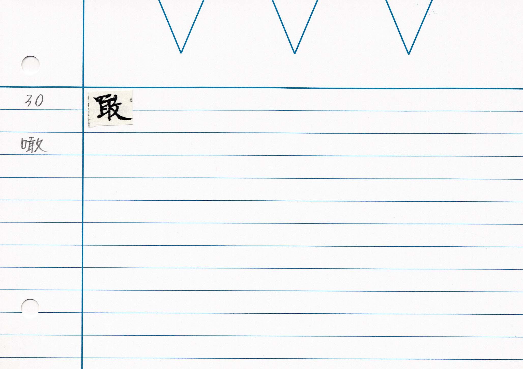 60_佛説大教王經卷一(東禪寺版日本寫本)/cards/0034.jpg