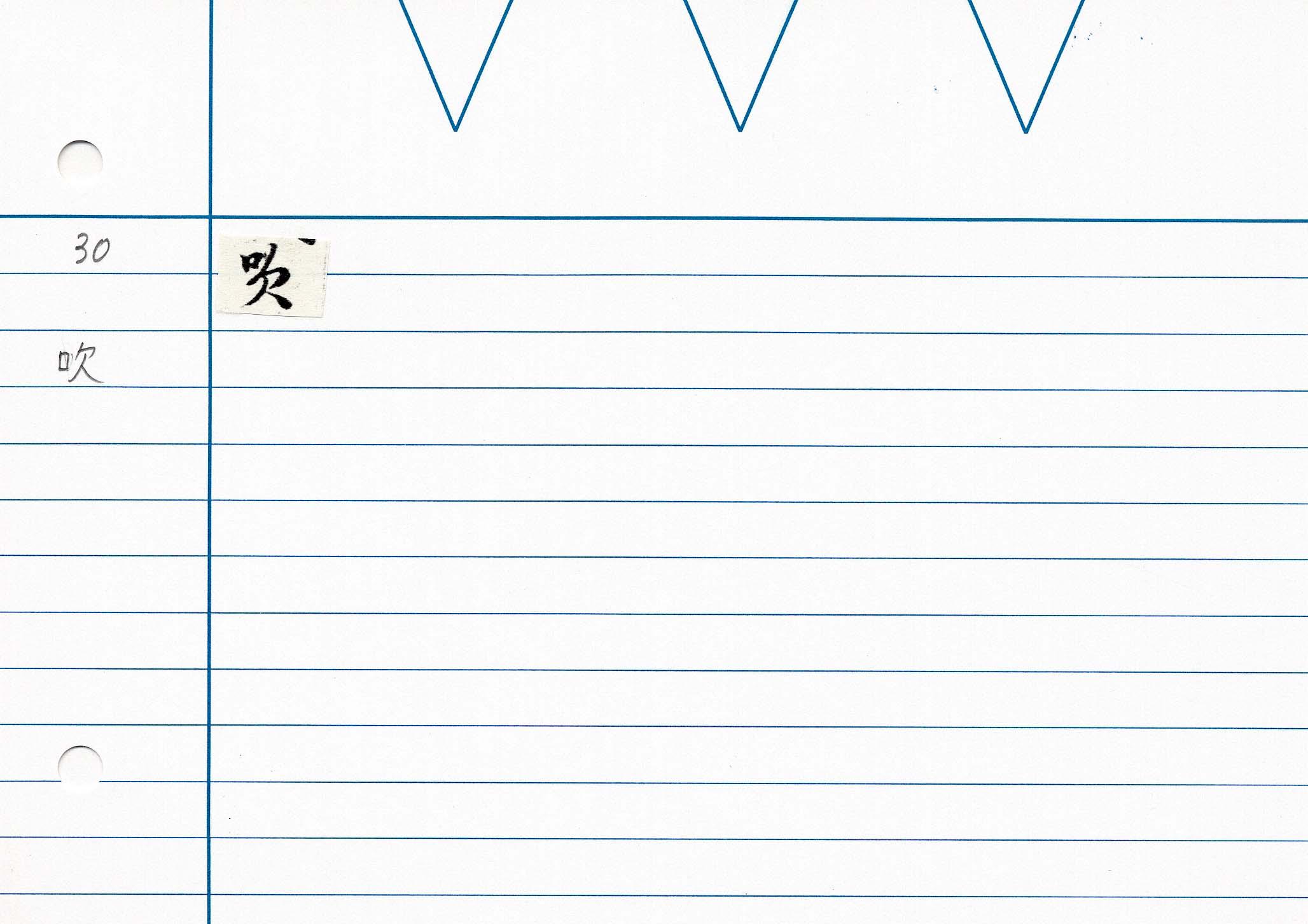 60_佛説大教王經卷一(東禪寺版日本寫本)/cards/0037.jpg
