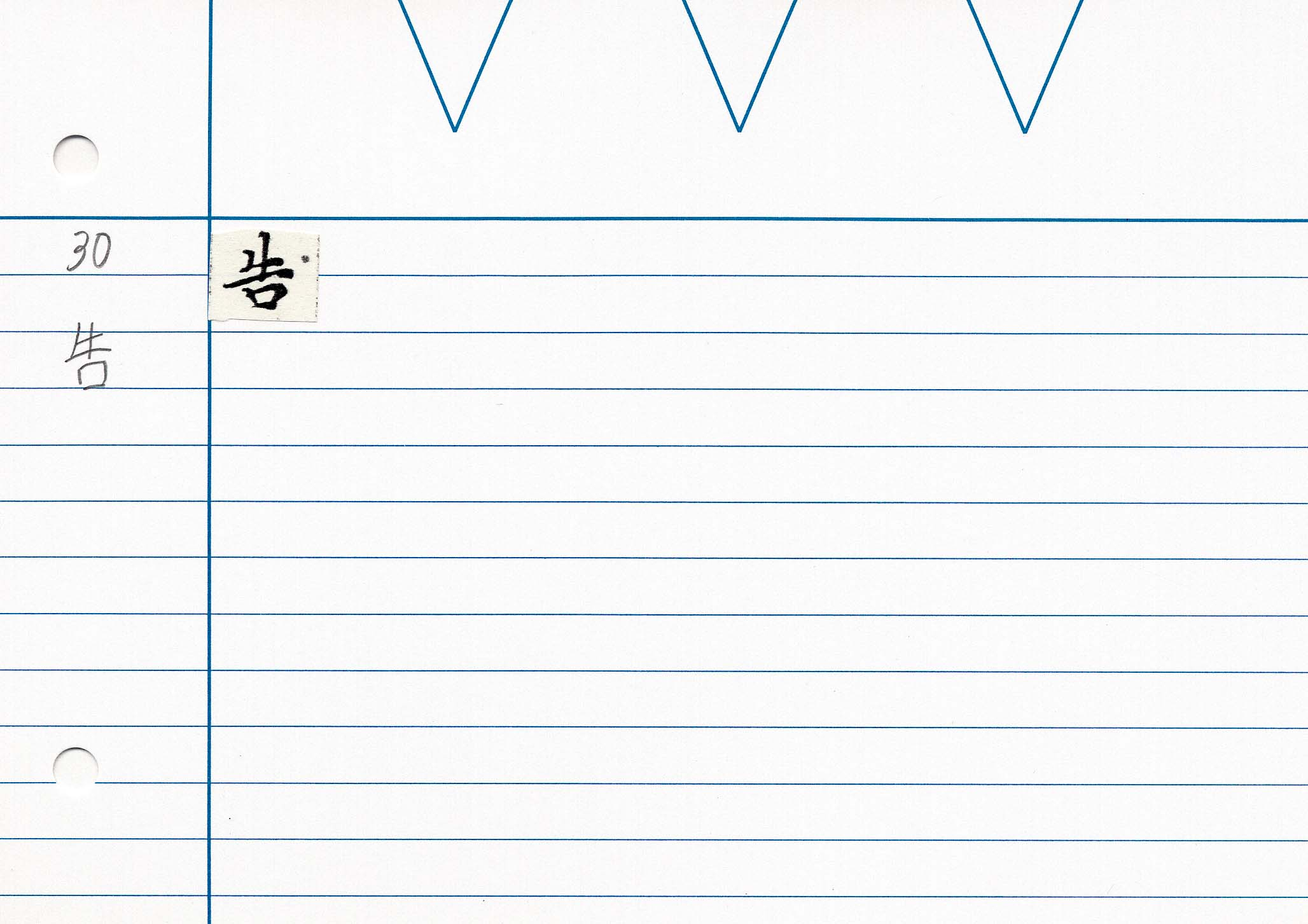 60_佛説大教王經卷一(東禪寺版日本寫本)/cards/0042.jpg