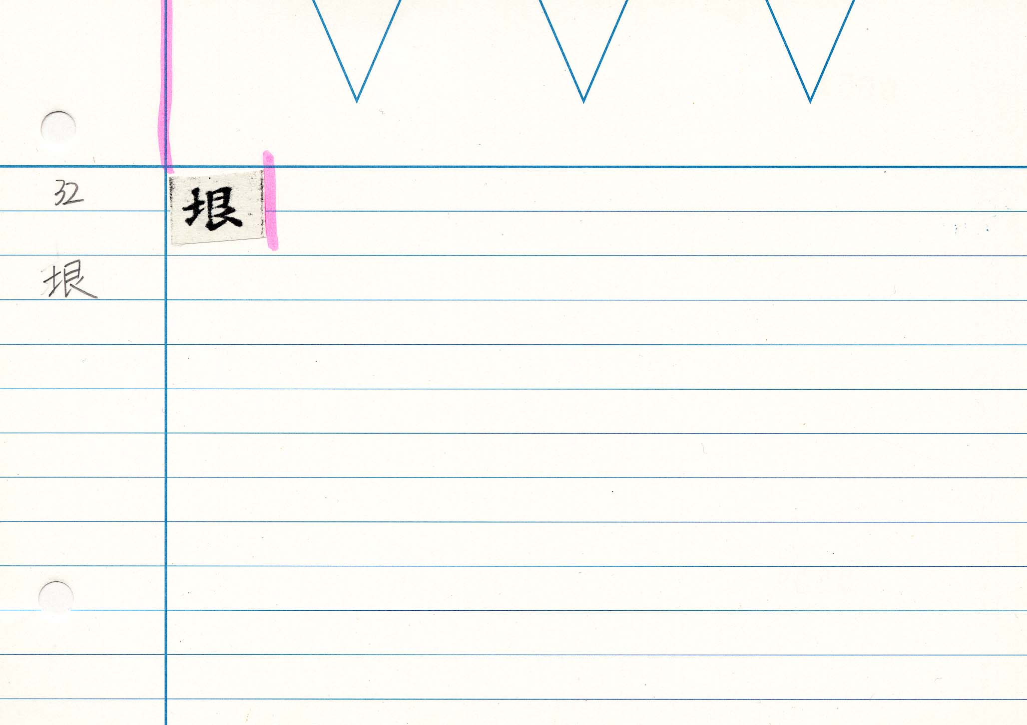 60_佛説大教王經卷一(東禪寺版日本寫本)/cards/0051.jpg