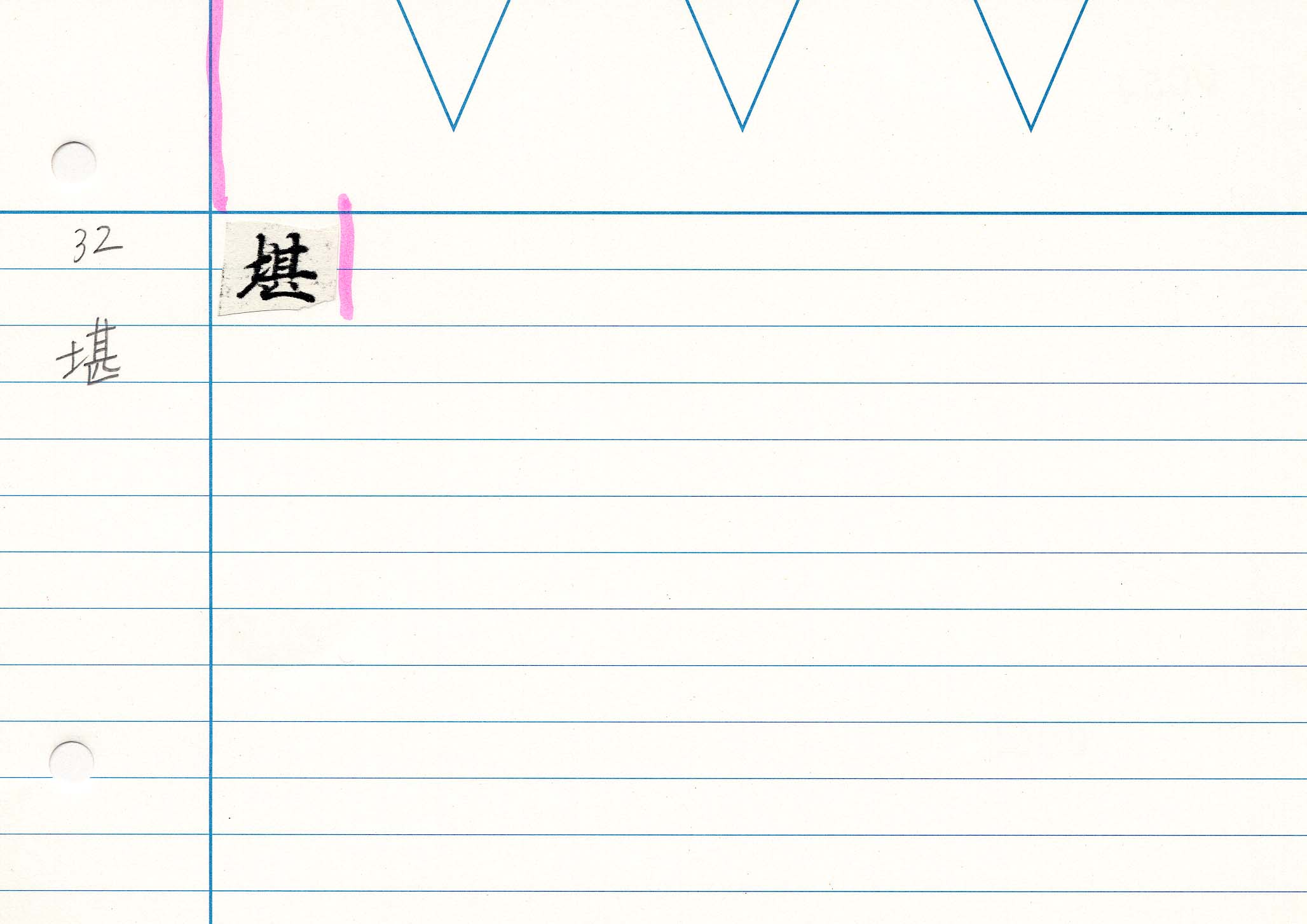 60_佛説大教王經卷一(東禪寺版日本寫本)/cards/0054.jpg