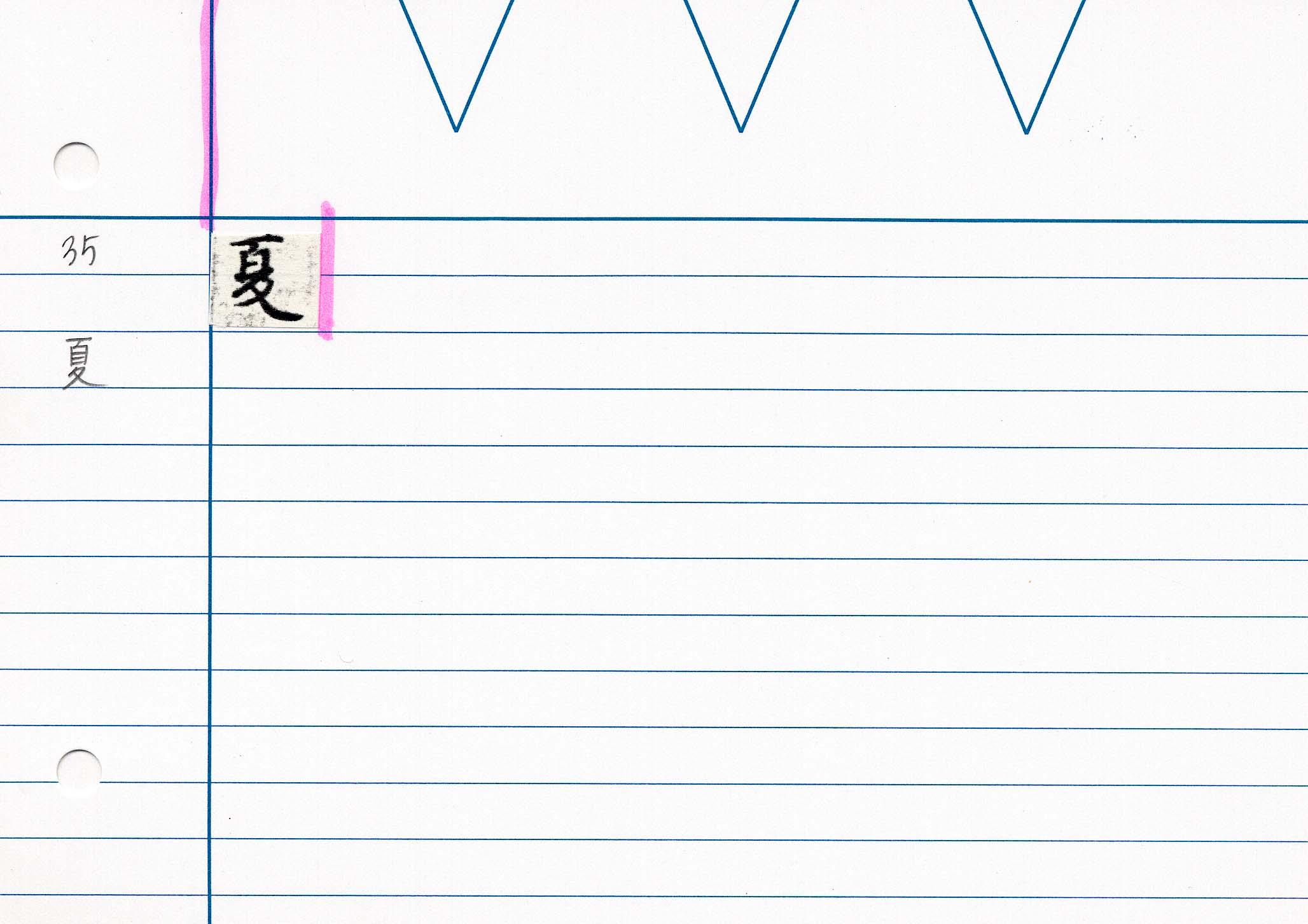 60_佛説大教王經卷一(東禪寺版日本寫本)/cards/0058.jpg