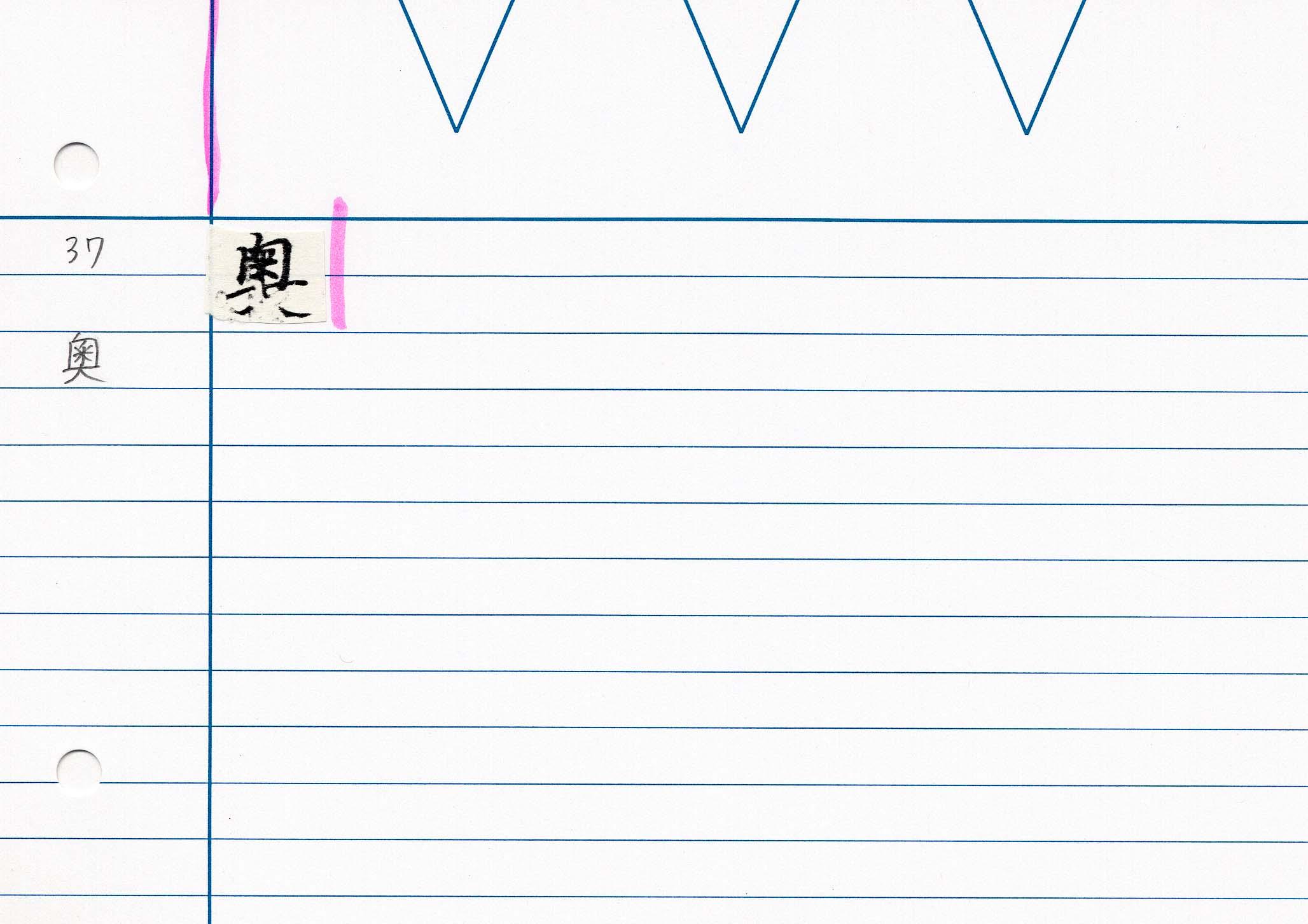 60_佛説大教王經卷一(東禪寺版日本寫本)/cards/0061.jpg