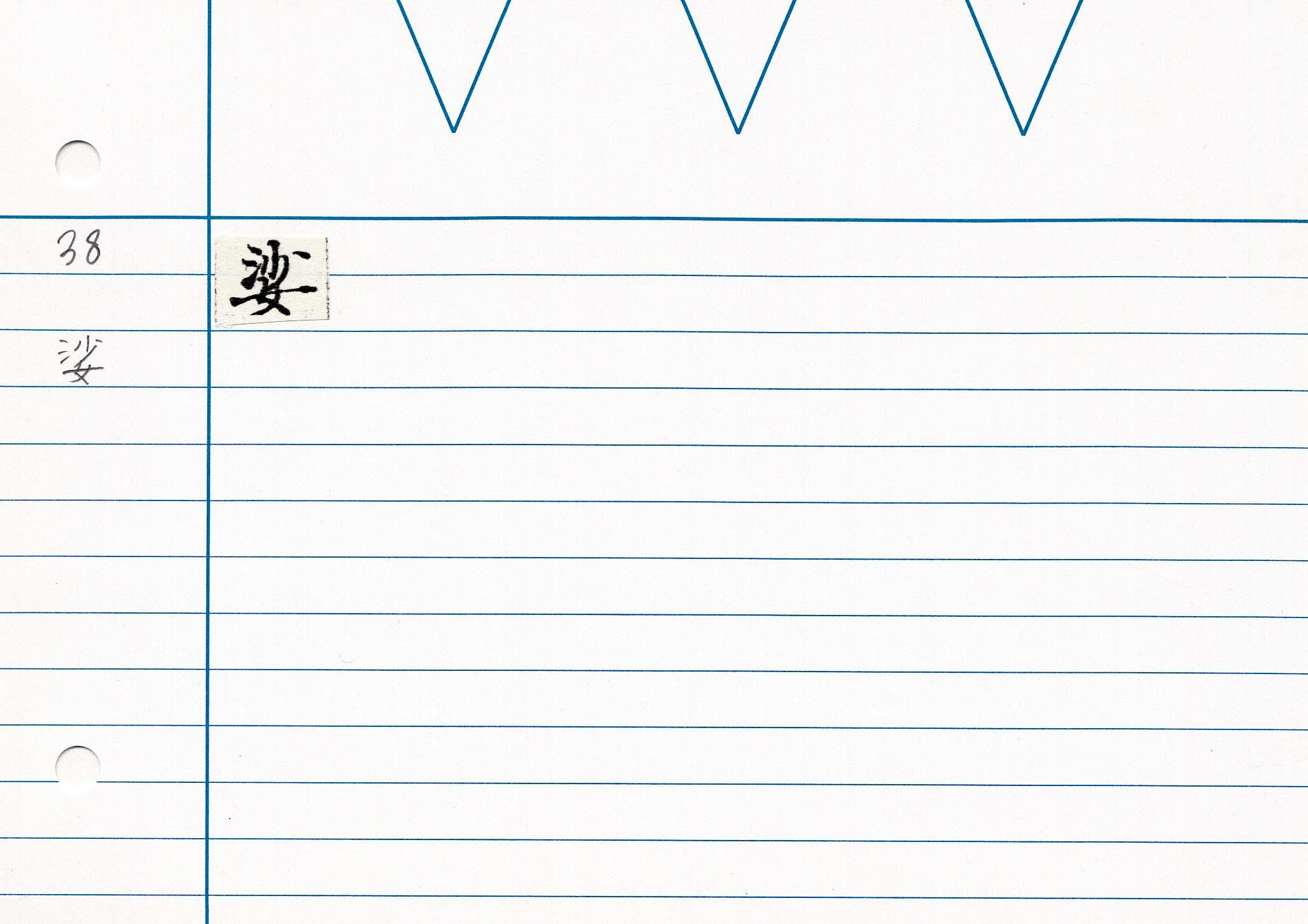 60_佛説大教王經卷一(東禪寺版日本寫本)/cards/0064.jpg
