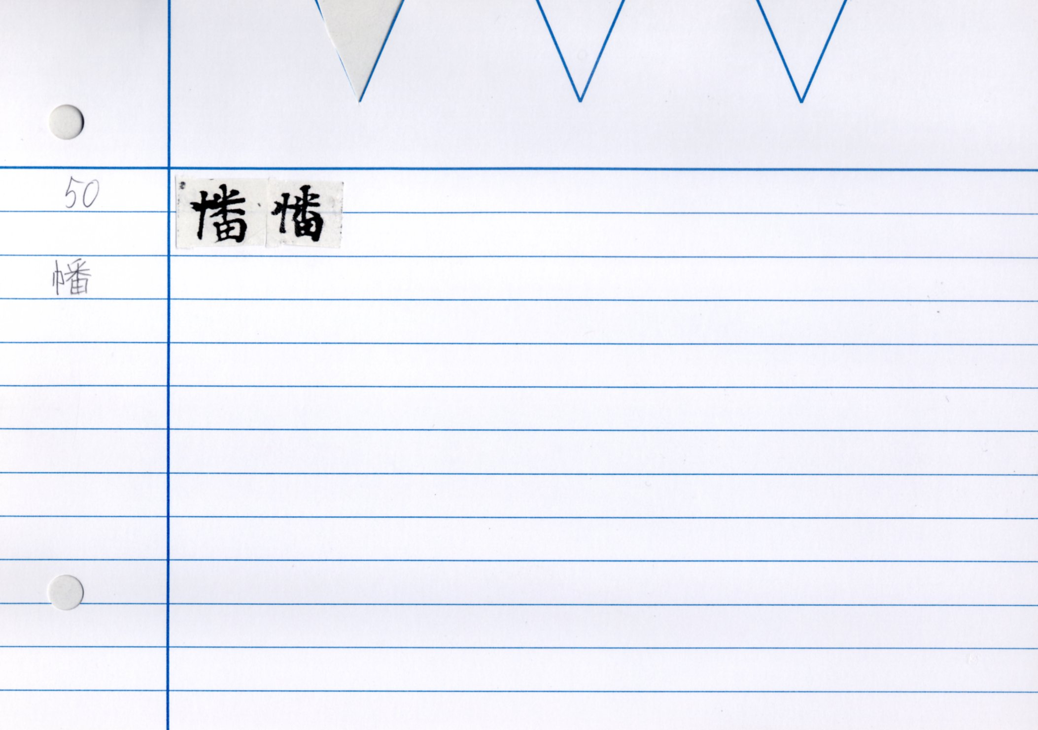 60_佛説大教王經卷一(東禪寺版日本寫本)/cards/0082.jpg
