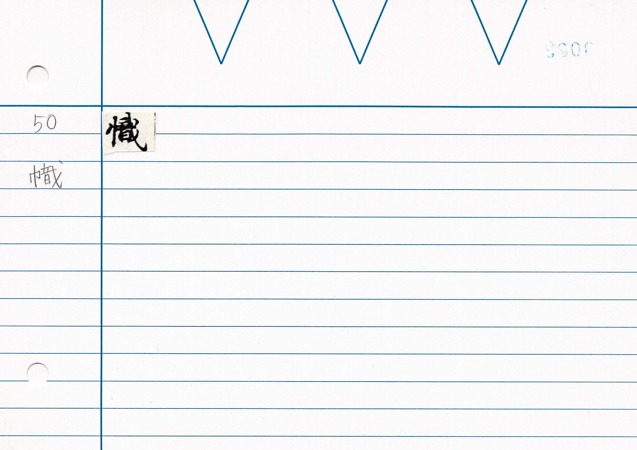 60_佛説大教王經卷一(東禪寺版日本寫本)/cards/0084.jpg
