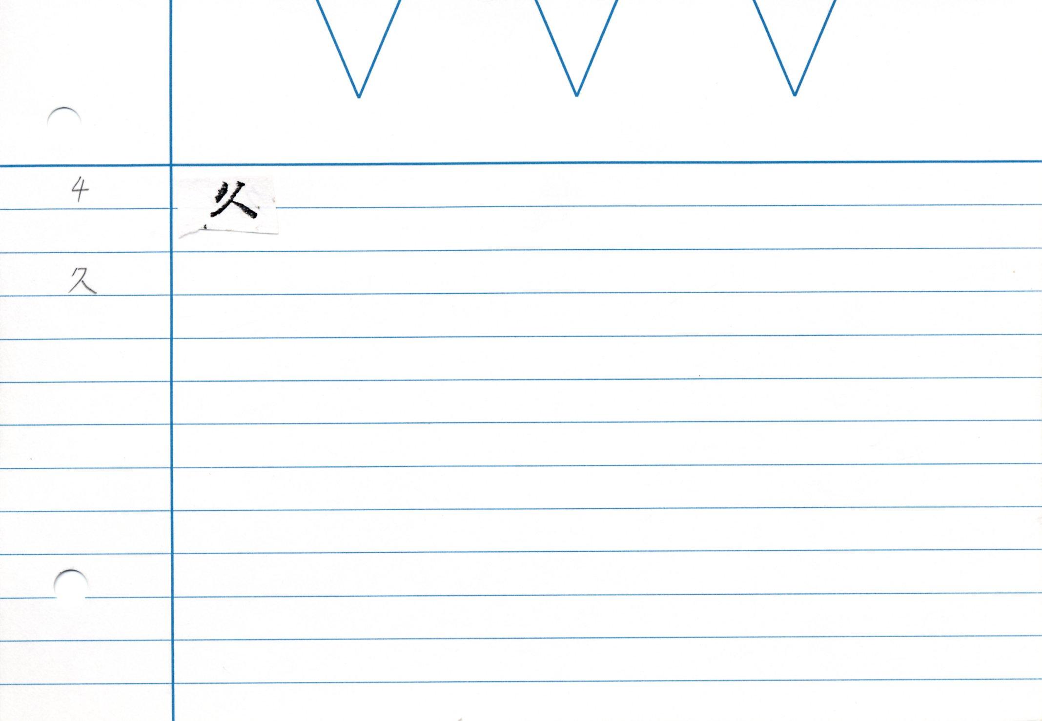 57_金剛大教王經卷一(高山寺本)/cards/0001.jpg