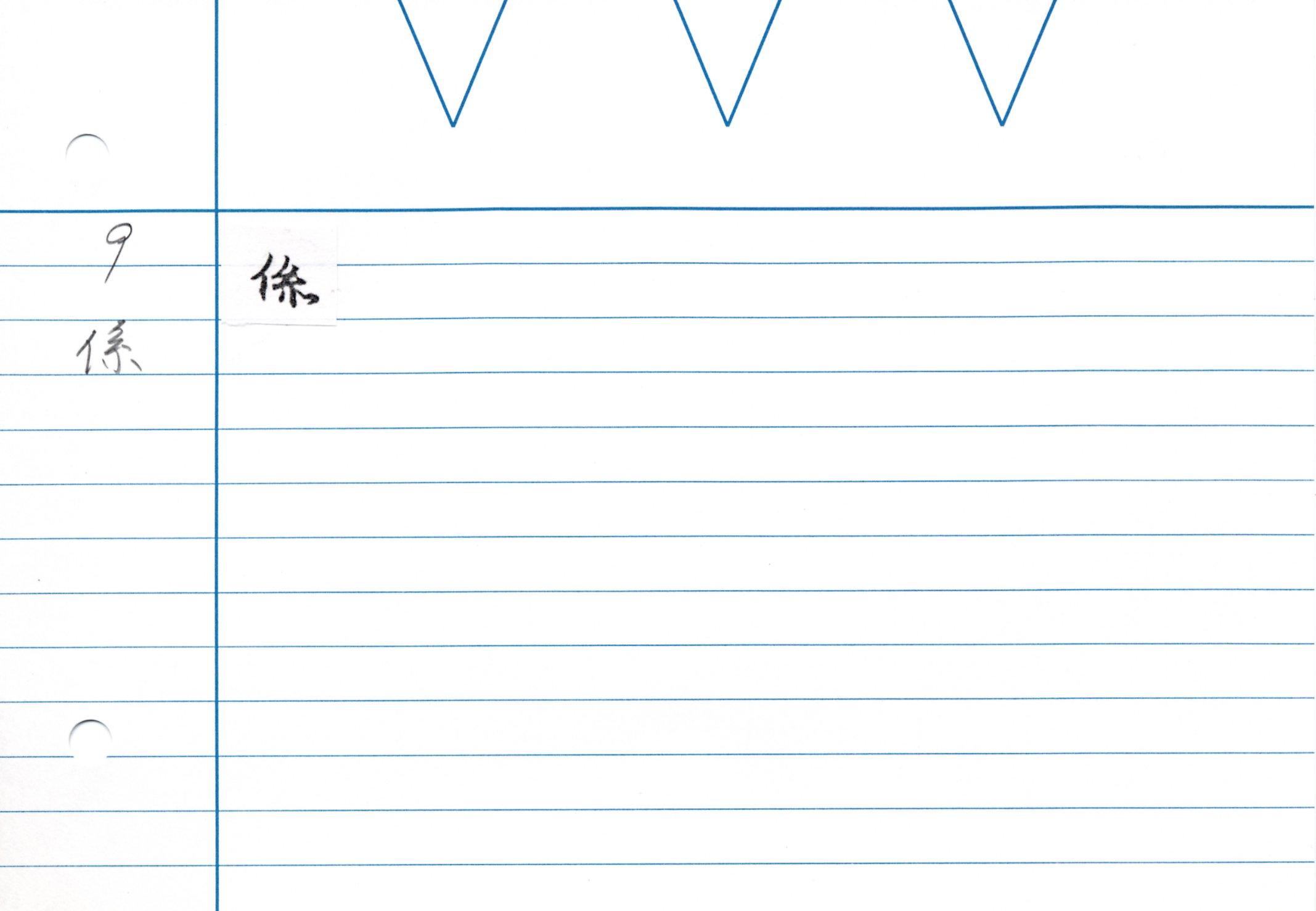 57_金剛大教王經卷一(高山寺本)/cards/0008.jpg