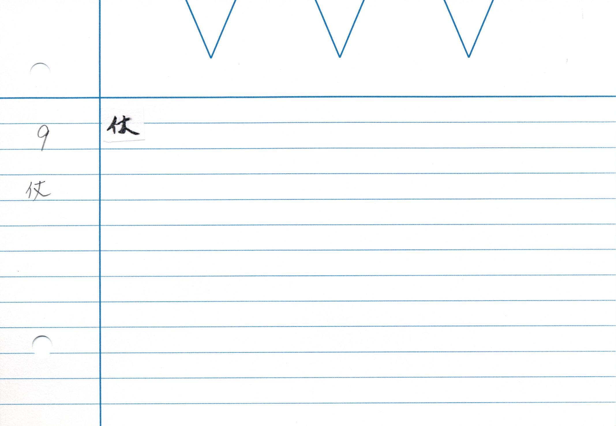 57_金剛大教王經卷一(高山寺本)/cards/0009.jpg