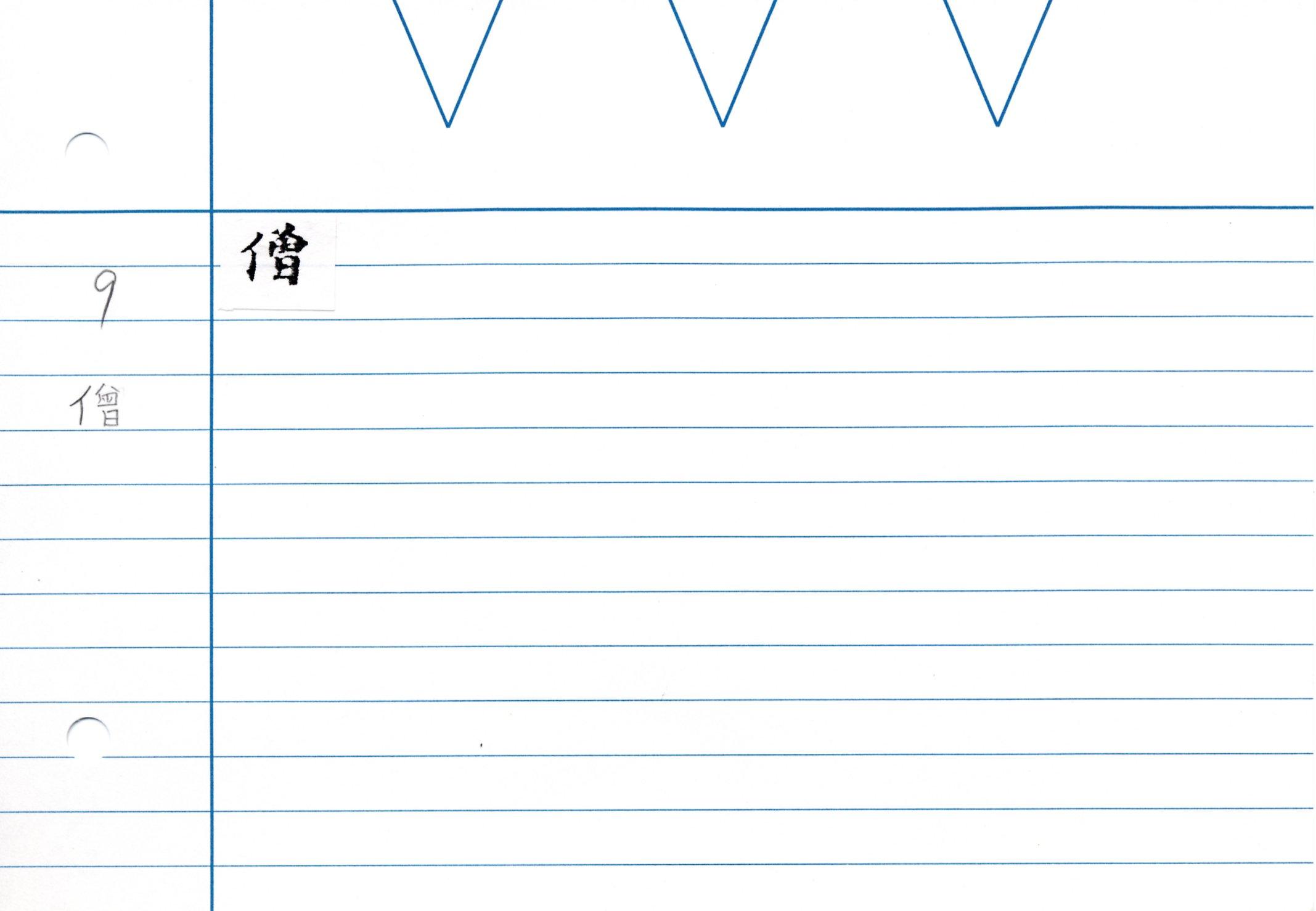 57_金剛大教王經卷一(高山寺本)/cards/0010.jpg