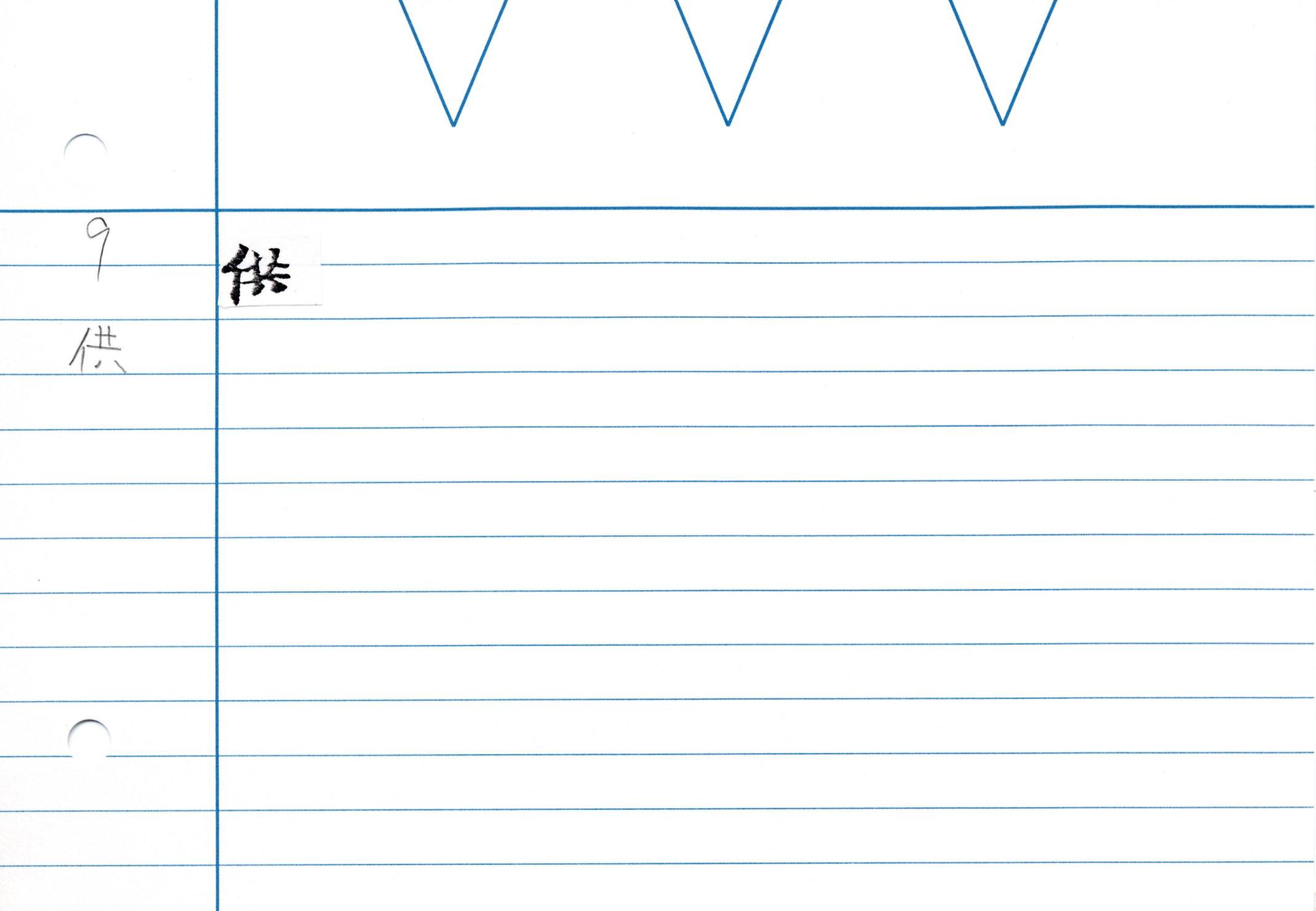 57_金剛大教王經卷一(高山寺本)/cards/0012.jpg