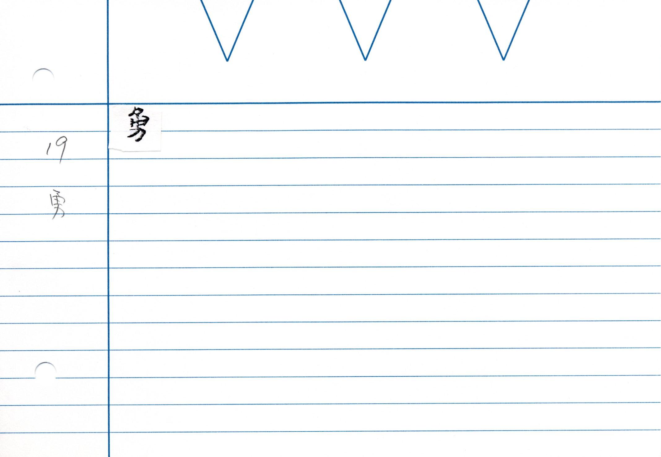 57_金剛大教王經卷一(高山寺本)/cards/0022.jpg