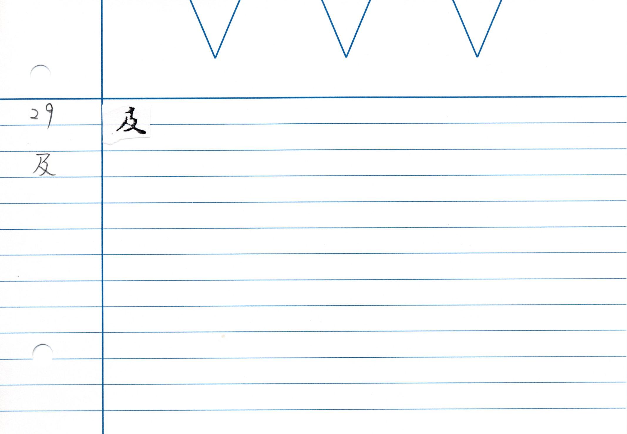 57_金剛大教王經卷一(高山寺本)/cards/0024.jpg