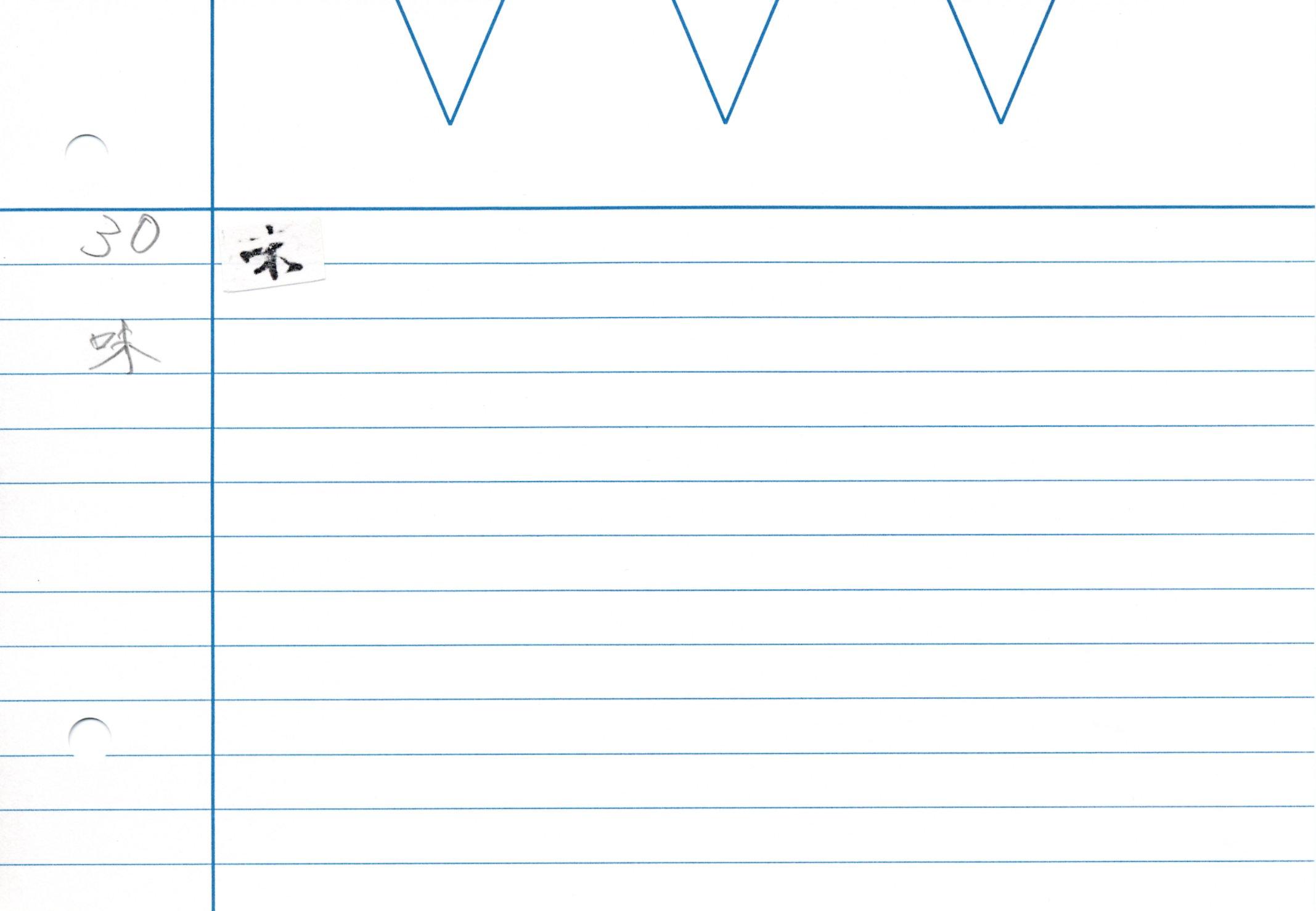 57_金剛大教王經卷一(高山寺本)/cards/0025.jpg