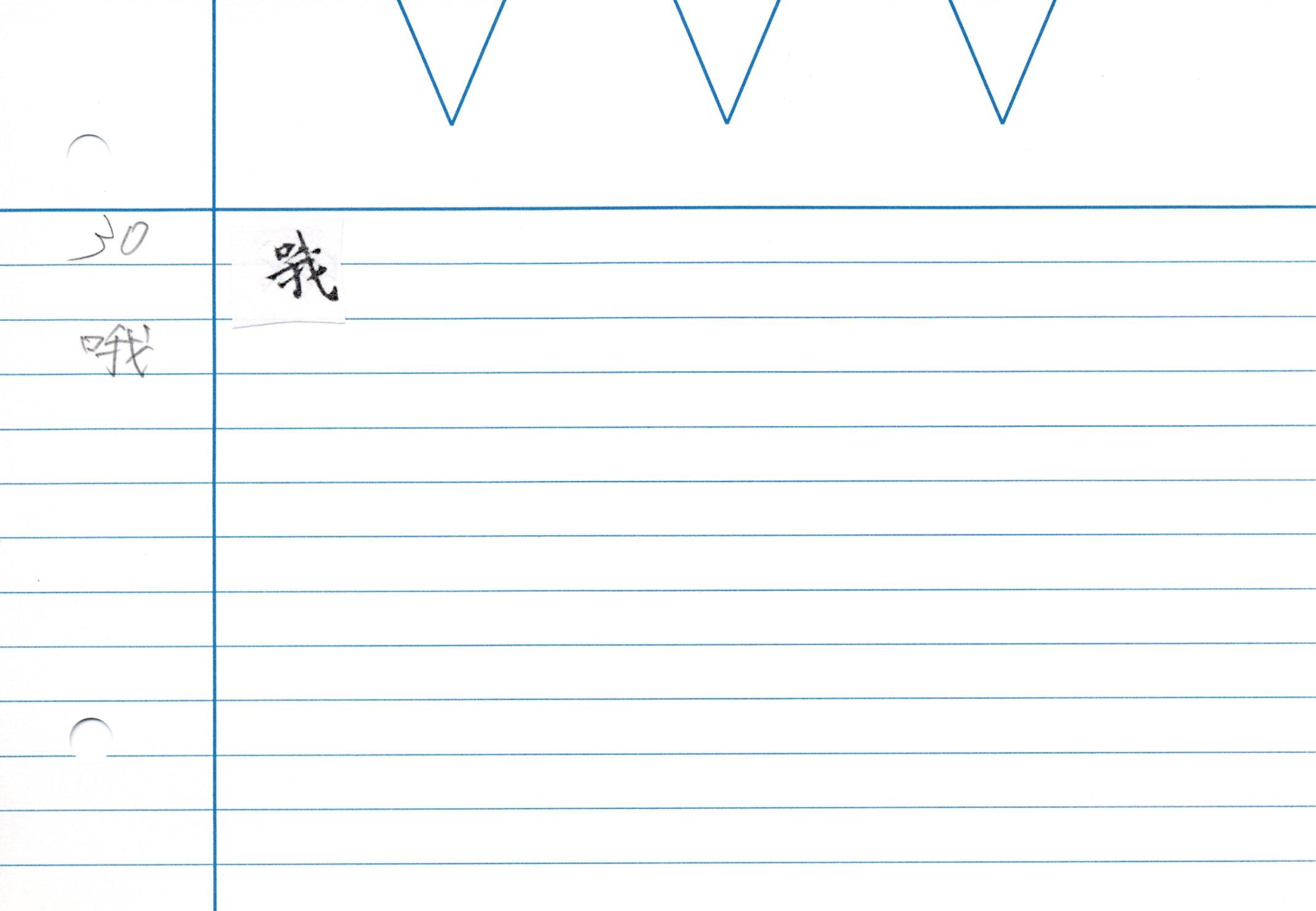57_金剛大教王經卷一(高山寺本)/cards/0028.jpg