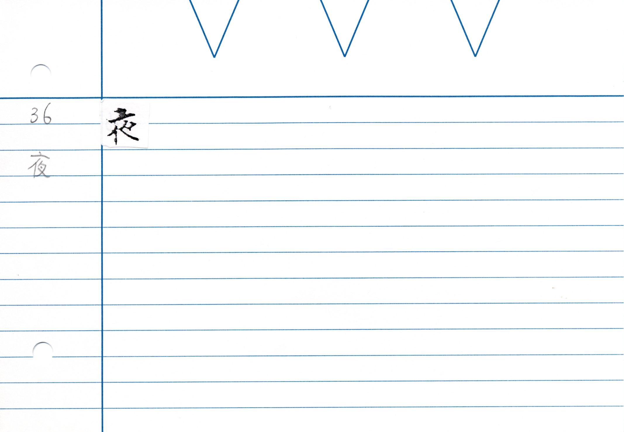 57_金剛大教王經卷一(高山寺本)/cards/0041.jpg