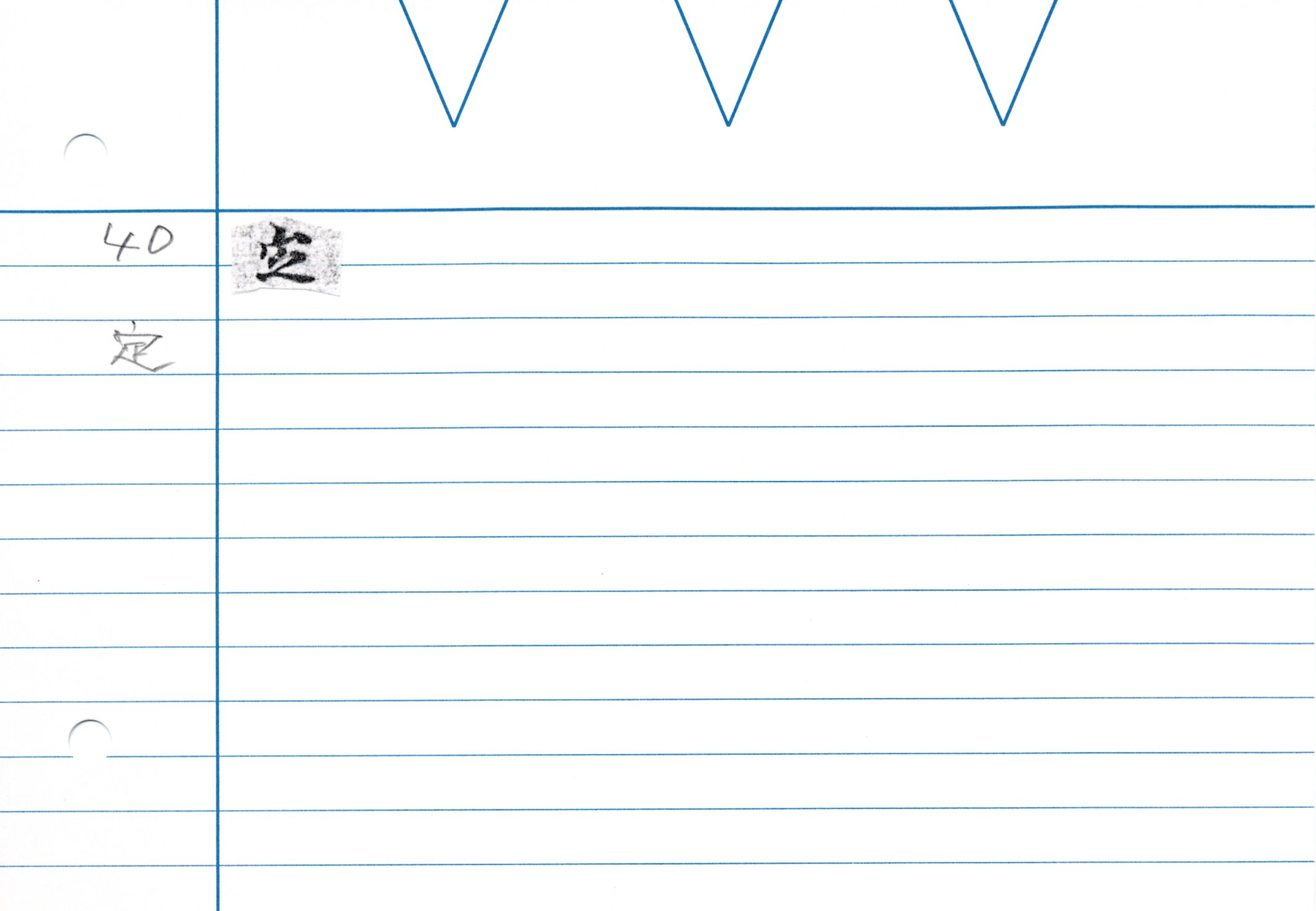 57_金剛大教王經卷一(高山寺本)/cards/0047.jpg