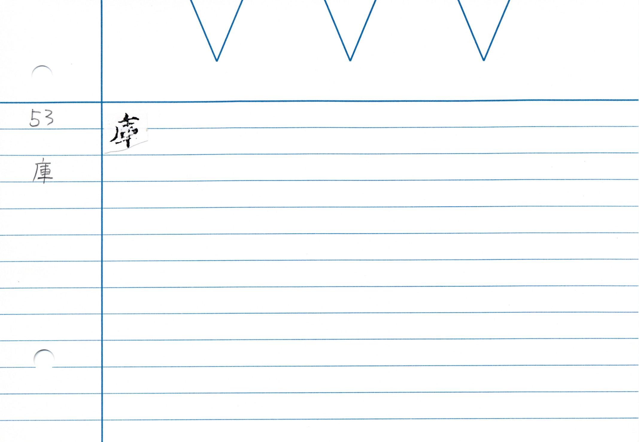 57_金剛大教王經卷一(高山寺本)/cards/0050.jpg
