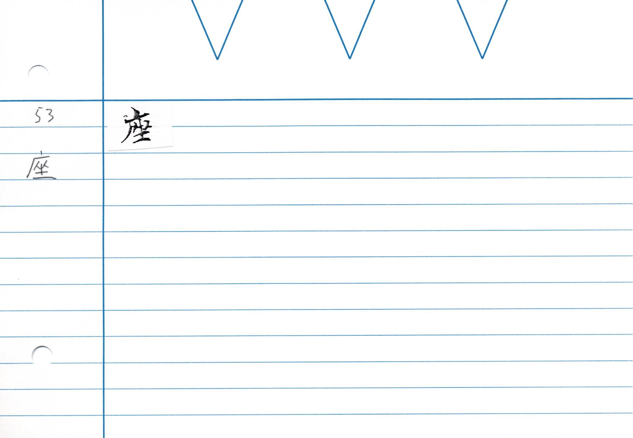 57_金剛大教王經卷一(高山寺本)/cards/0051.jpg