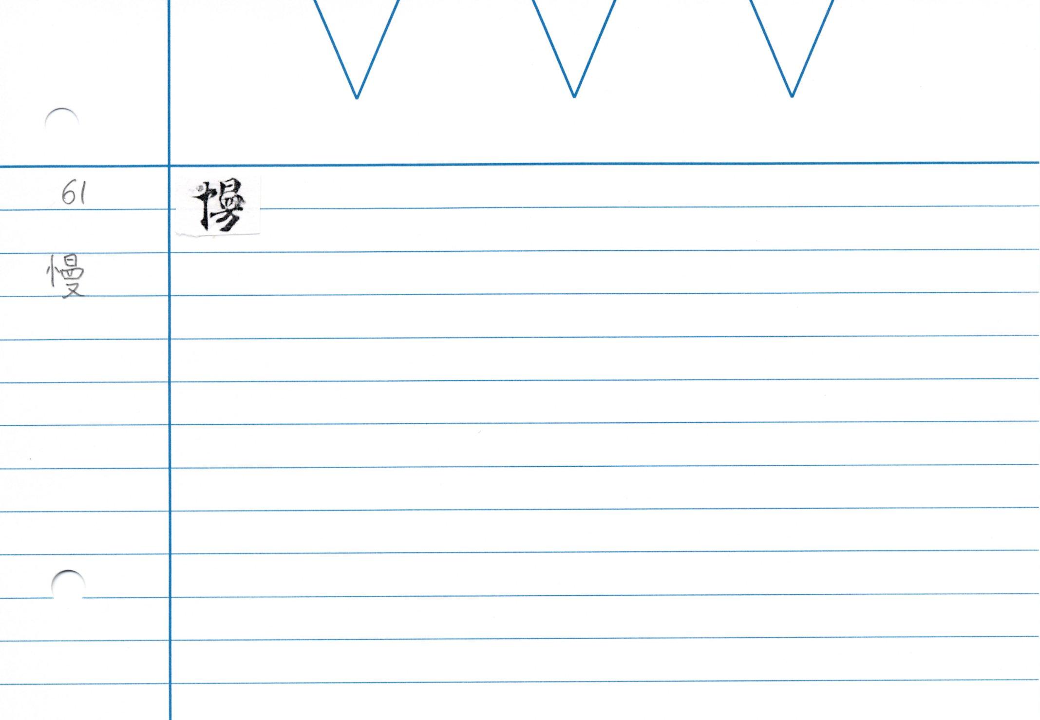 57_金剛大教王經卷一(高山寺本)/cards/0058.jpg