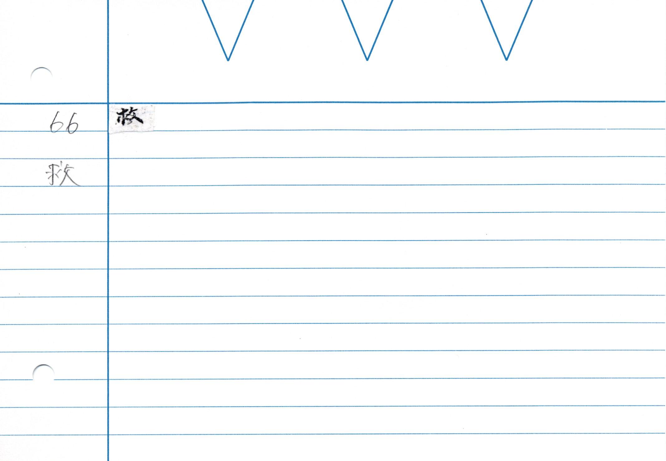 57_金剛大教王經卷一(高山寺本)/cards/0066.jpg