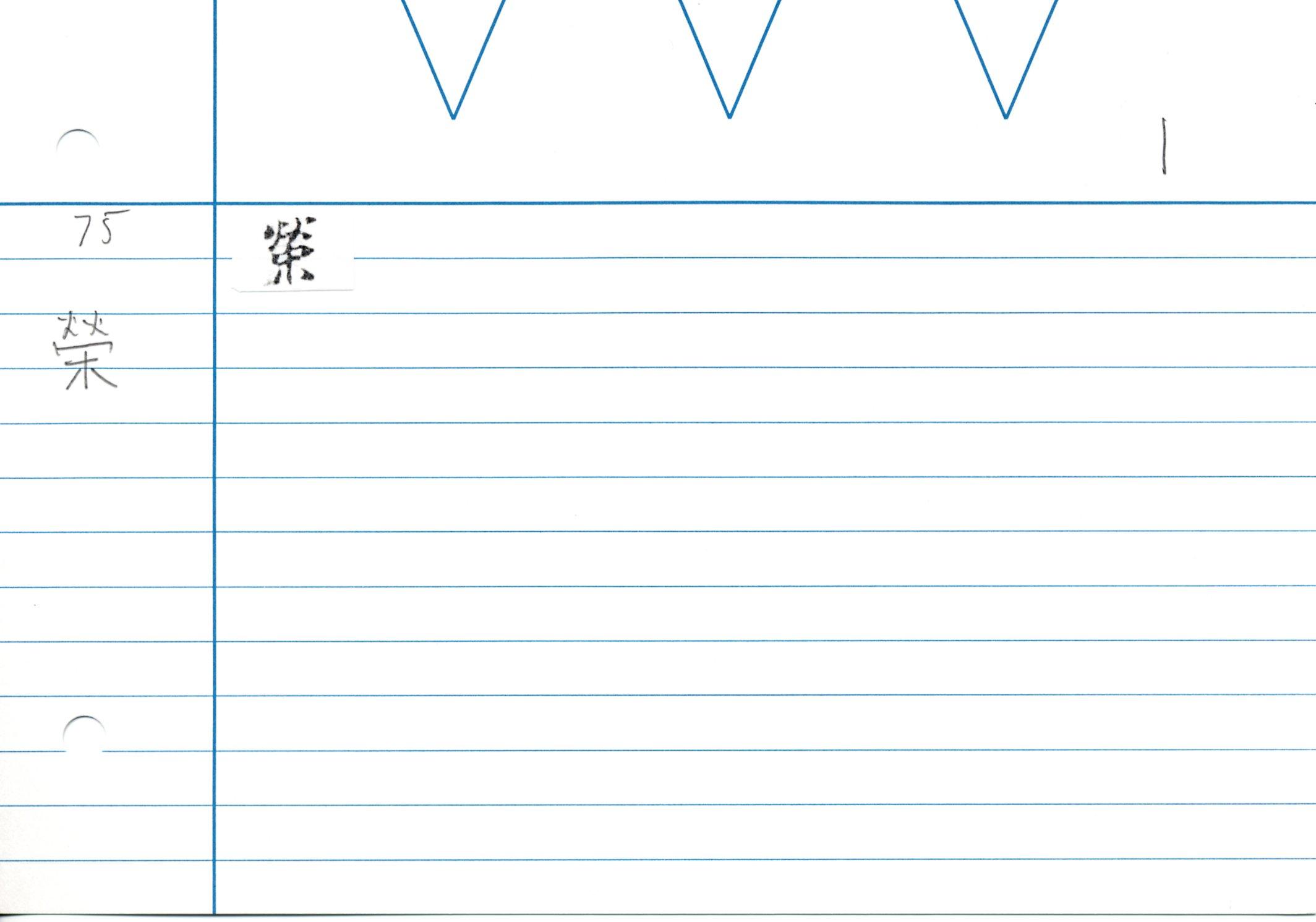 57_金剛大教王經卷一(高山寺本)/cards/0078.jpg