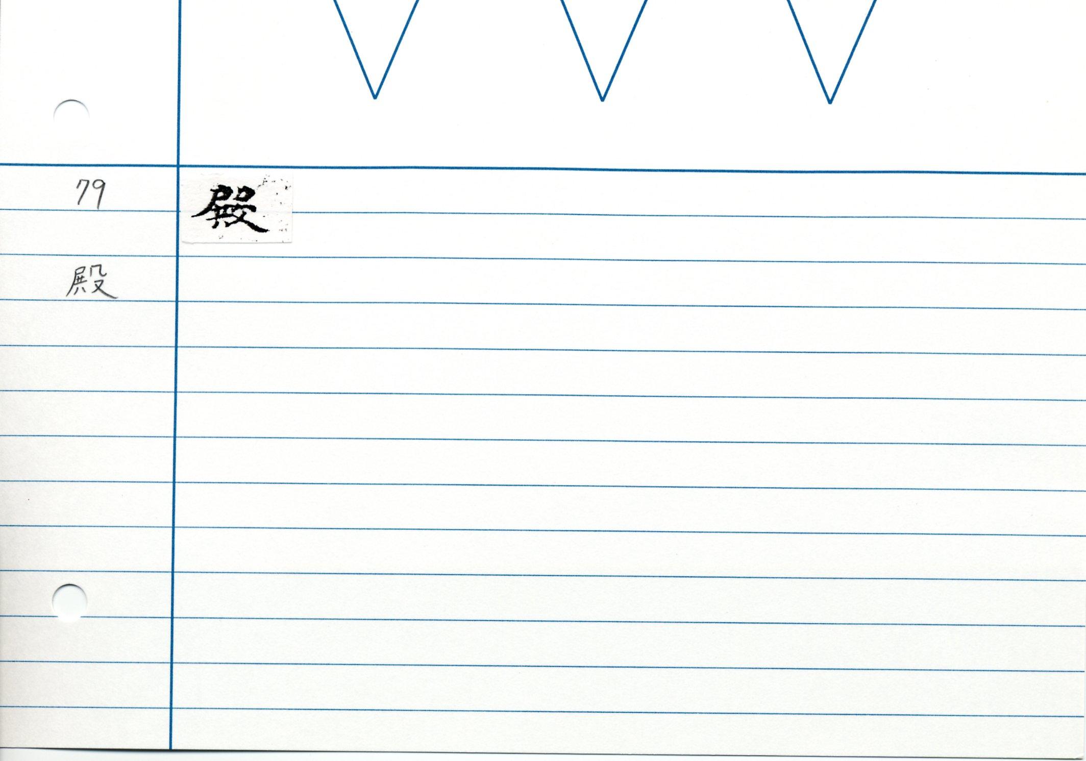 57_金剛大教王經卷一(高山寺本)/cards/0082.jpg