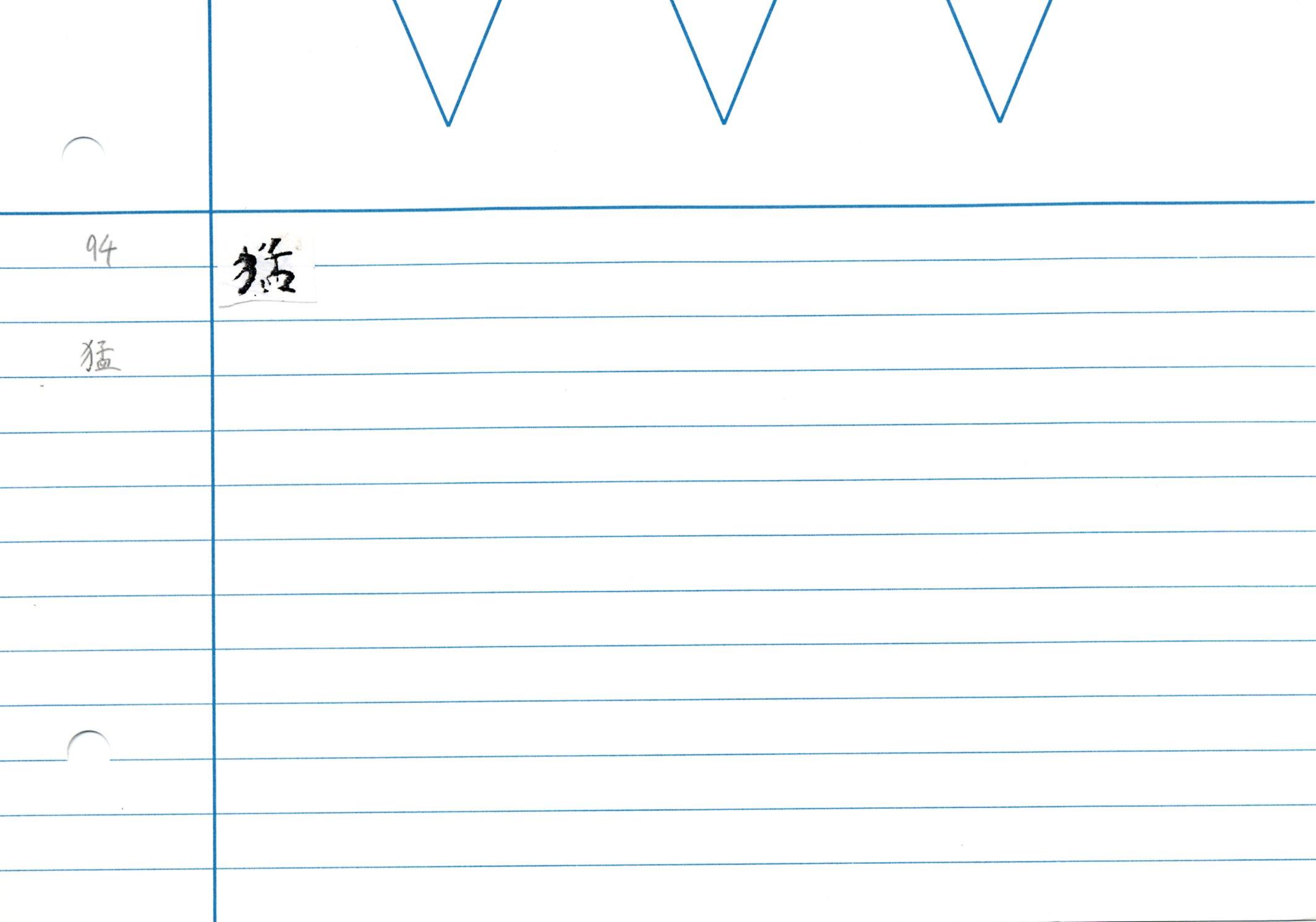57_金剛大教王經卷一(高山寺本)/cards/0094.jpg