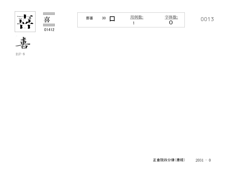 78_四分律卷第二十(正倉院唐經)/cards/0013.jpg