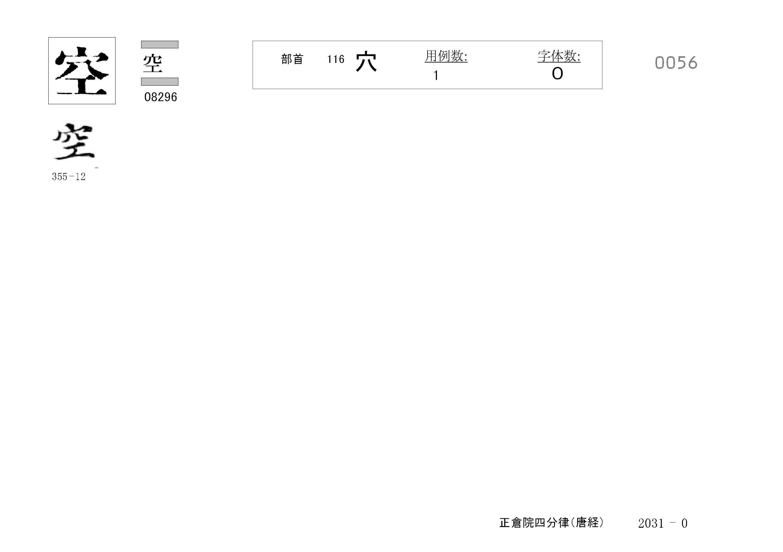 78_四分律卷第二十(正倉院唐經)/cards/0056.jpg