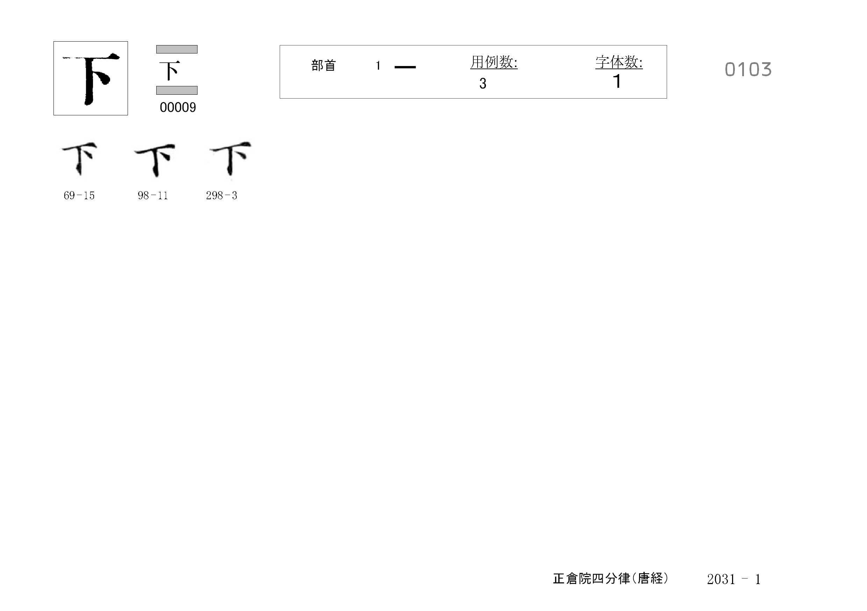 78_四分律卷第二十(正倉院唐經)/cards/0103.jpg