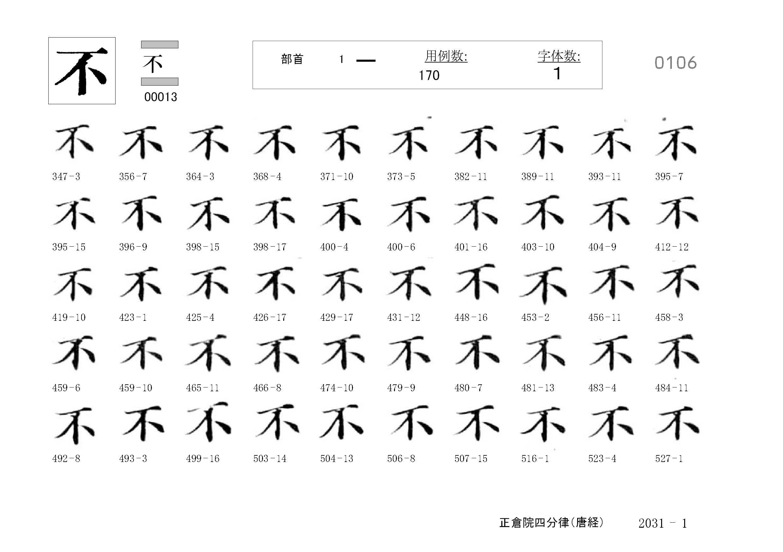 78_四分律卷第二十(正倉院唐經)/cards/0106.jpg