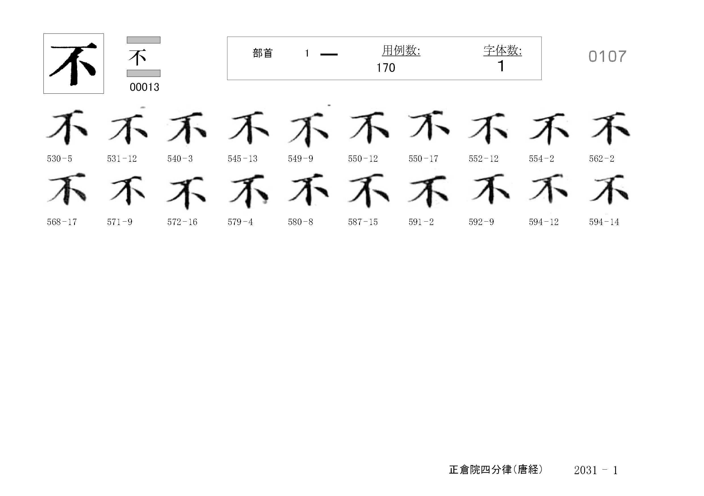 78_四分律卷第二十(正倉院唐經)/cards/0107.jpg