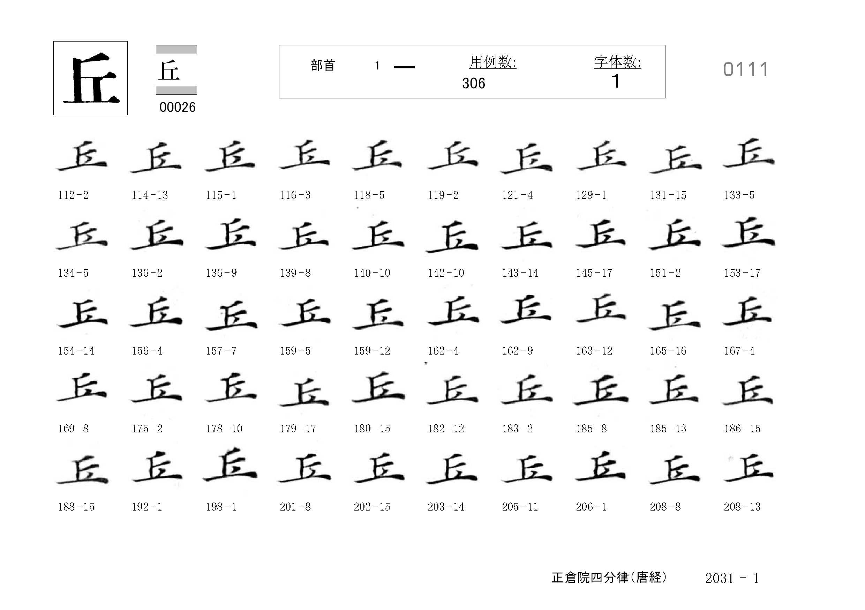 78_四分律卷第二十(正倉院唐經)/cards/0111.jpg