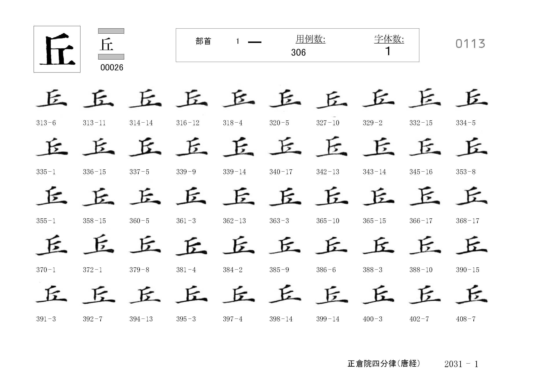 78_四分律卷第二十(正倉院唐經)/cards/0113.jpg