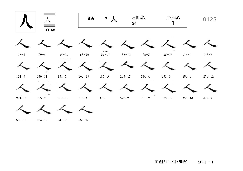 78_四分律卷第二十(正倉院唐經)/cards/0123.jpg