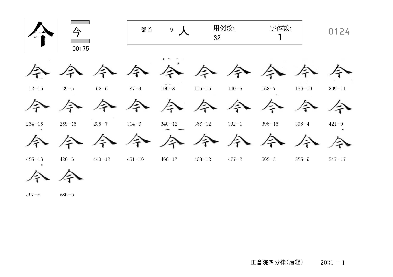 78_四分律卷第二十(正倉院唐經)/cards/0124.jpg