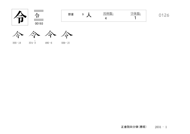 78_四分律卷第二十(正倉院唐經)/cards/0126.jpg