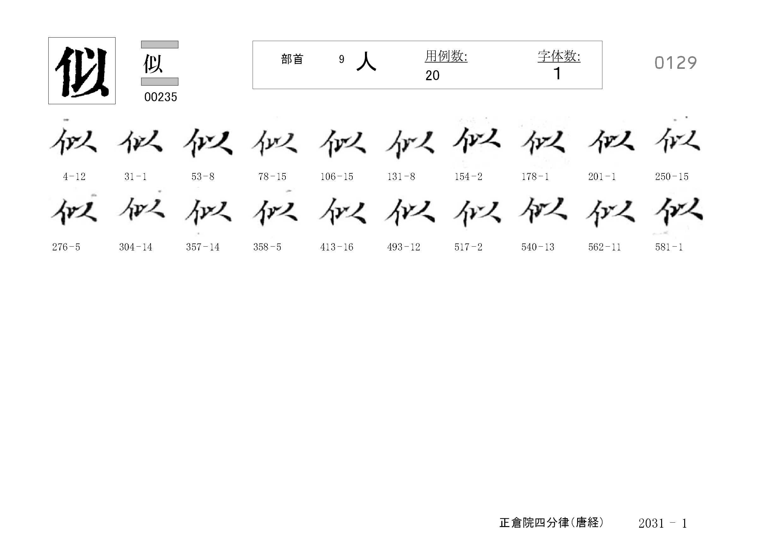 78_四分律卷第二十(正倉院唐經)/cards/0129.jpg