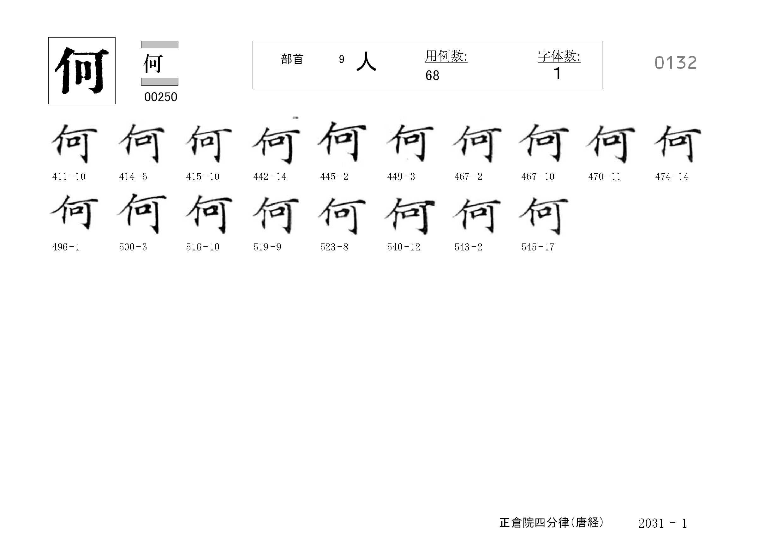 78_四分律卷第二十(正倉院唐經)/cards/0132.jpg