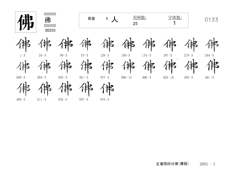 78_四分律卷第二十(正倉院唐經)/cards/0133.jpg