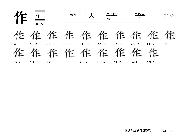 78_四分律卷第二十(正倉院唐經)/cards/0135.jpg