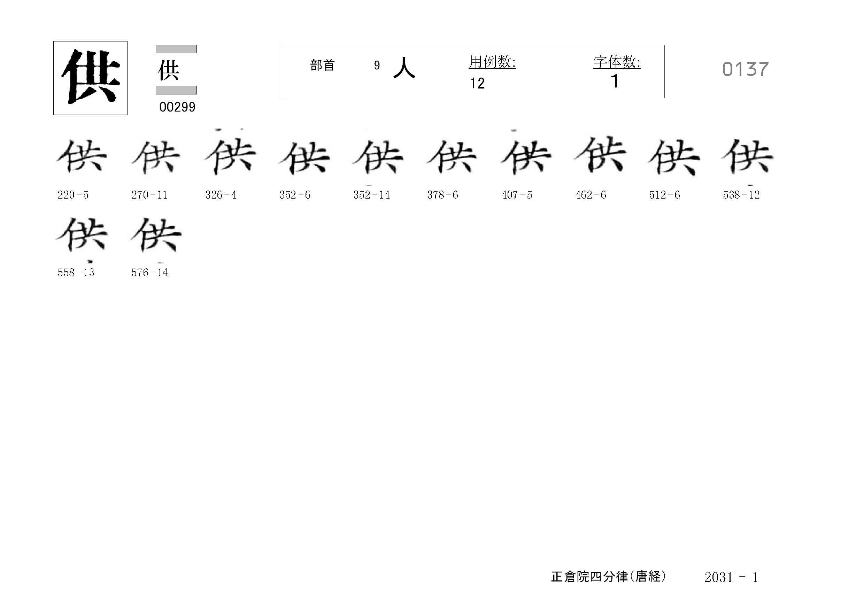 78_四分律卷第二十(正倉院唐經)/cards/0137.jpg