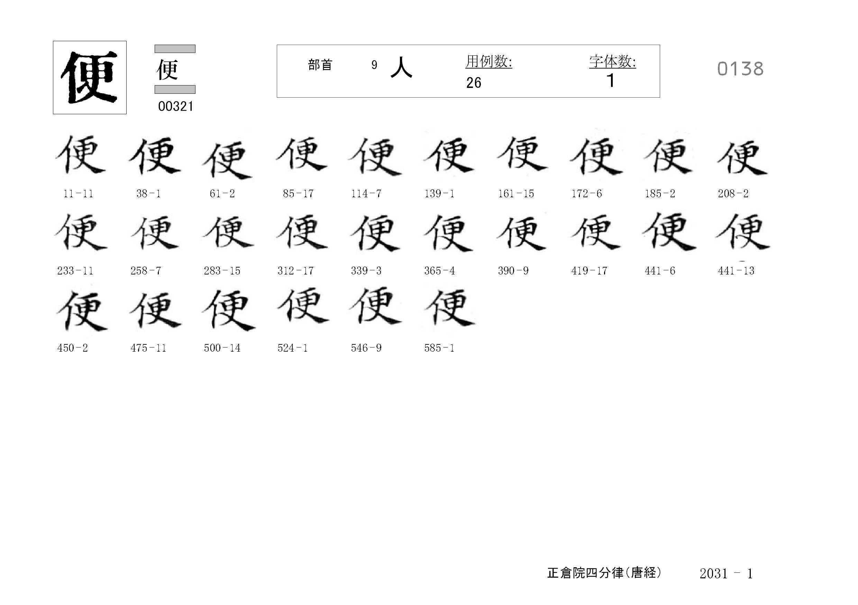 78_四分律卷第二十(正倉院唐經)/cards/0138.jpg