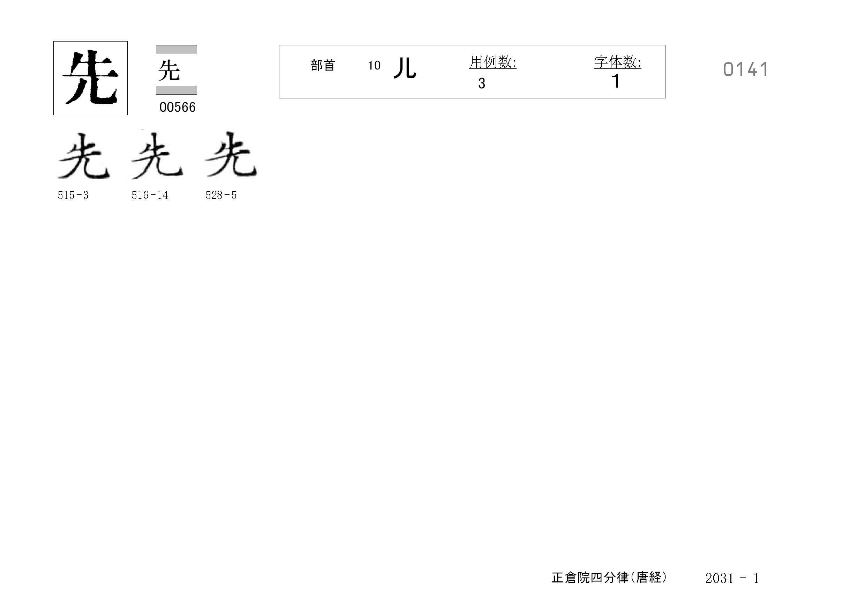 78_四分律卷第二十(正倉院唐經)/cards/0141.jpg
