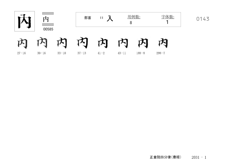 78_四分律卷第二十(正倉院唐經)/cards/0143.jpg