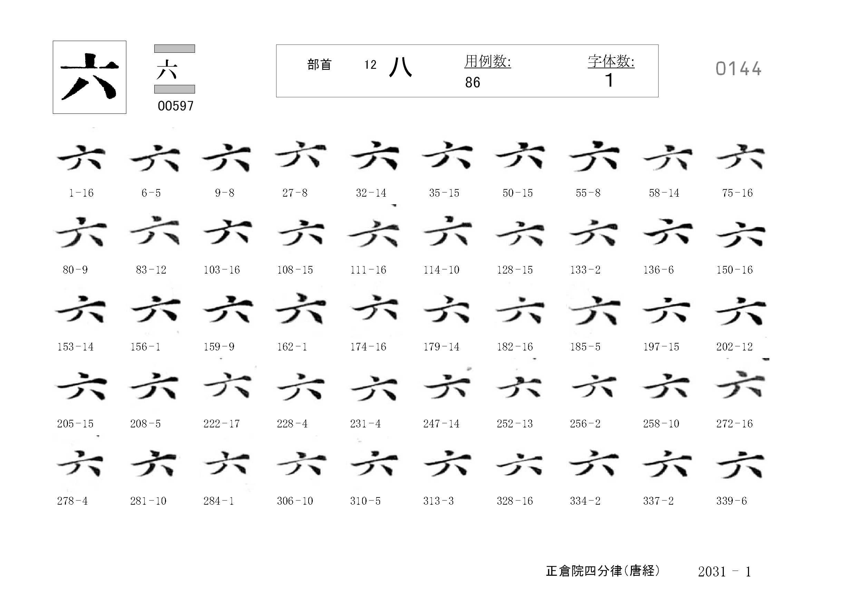 78_四分律卷第二十(正倉院唐經)/cards/0144.jpg
